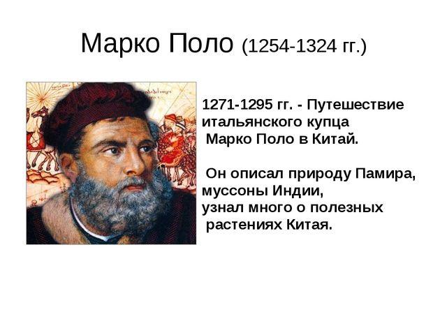 Марко Поло (1254-1324 гг.) 1271-1295 гг. - Путешествие итальянского купца Мар...