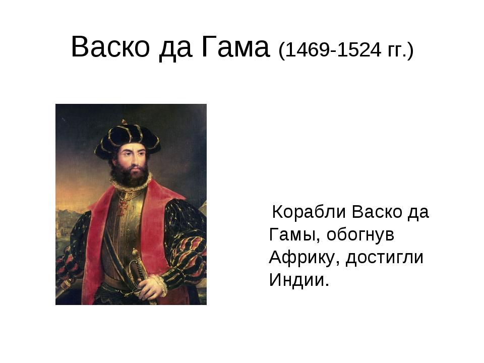 Васко да Гама (1469-1524 гг.) Корабли Васко да Гамы, обогнув Африку, достигли...