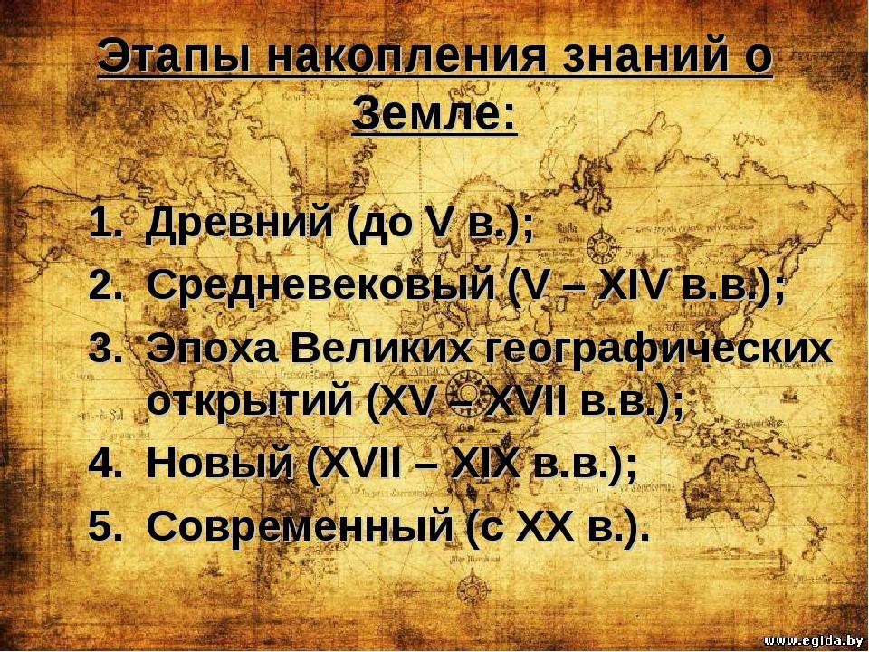 Этапы накопления знаний о Земле: Древний (до V в.); Средневековый (V – XIV в....