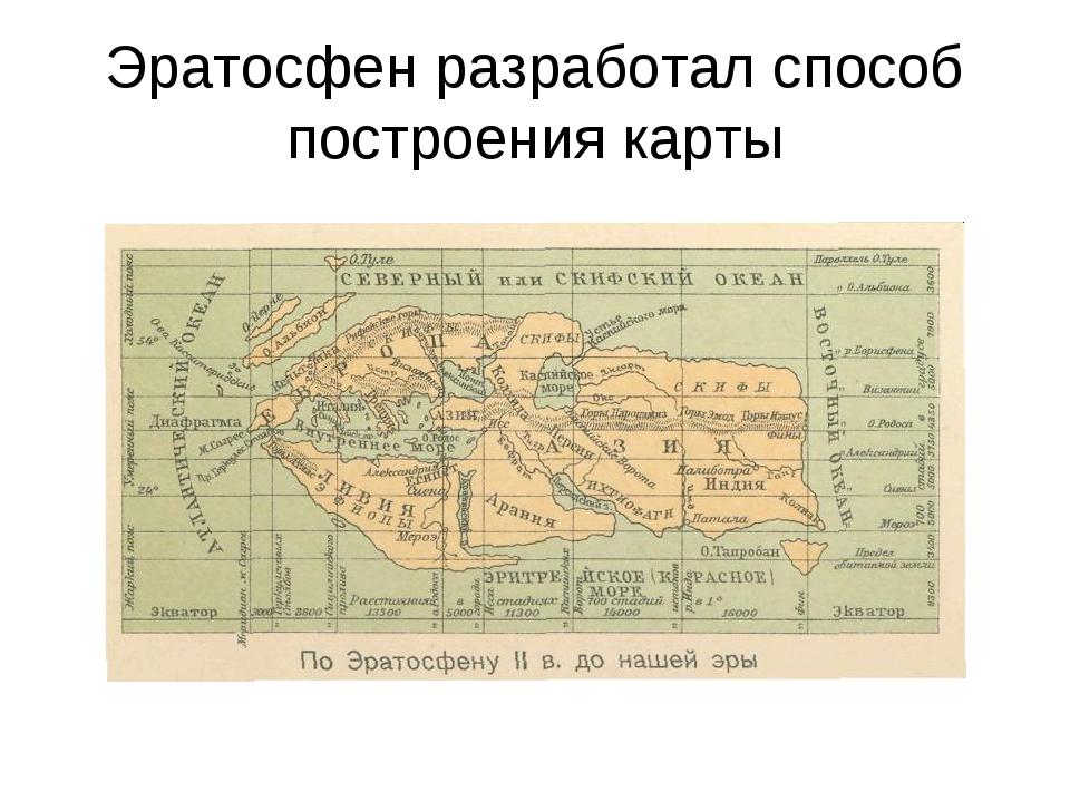 Эратосфен разработал способ построения карты