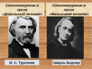 Стихотворение в прозе «Довольный человек» И. С. Тургенев Стихотворение в проз
