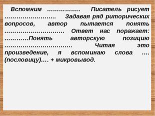 Вспомним …………….. Писатель рисует …………………….. Задавая ряд риторических вопросов