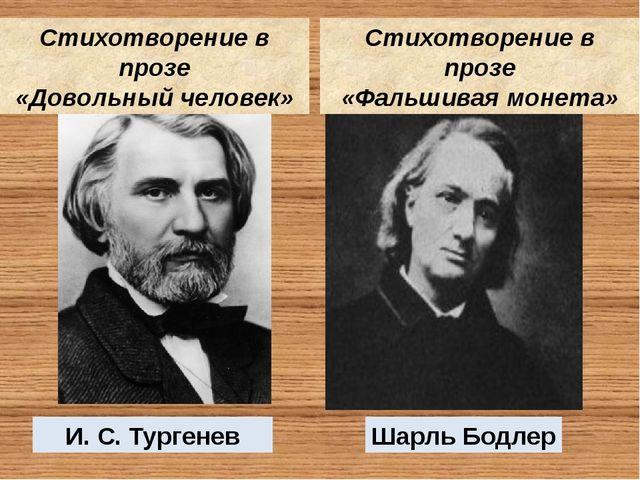 Стихотворение в прозе «Довольный человек» И. С. Тургенев Стихотворение в проз...