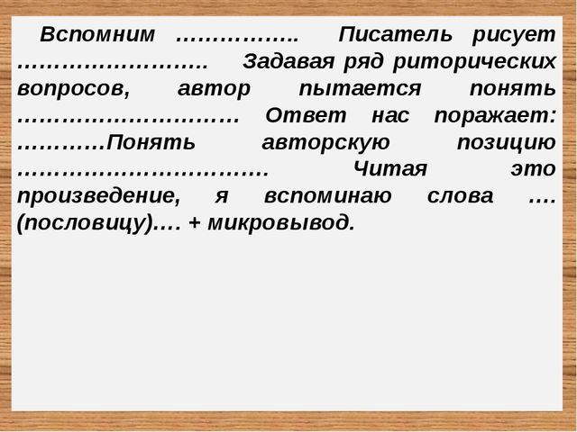 Вспомним …………….. Писатель рисует …………………….. Задавая ряд риторических вопросов...