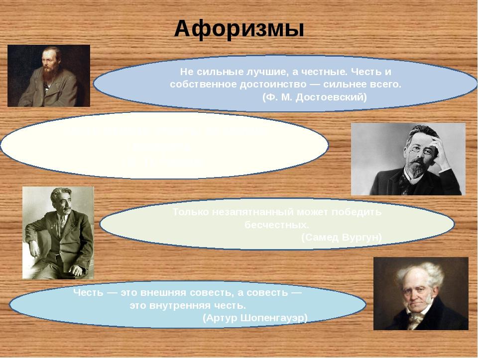 Афоризмы Не сильные лучшие, а честные. Честь и собственное достоинство — силь...
