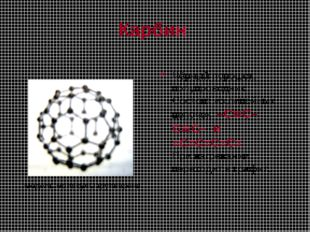 Карбин Чёрный порошок; полупроводник. Состоит из линейных цепочек –CºC–CºC–