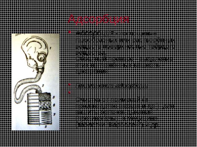 Адсорбция Адсорбция - поглощение газообразных или растворённых веществ поверх...