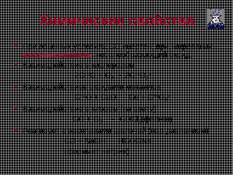 Химические свойства При обычных условиях CO инертен; при нагревании – восстан...