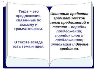 Текст – это предложения, связанные по смыслу и грамматически. В тексте всегда