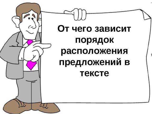 От чего зависит порядок расположения предложений в тексте