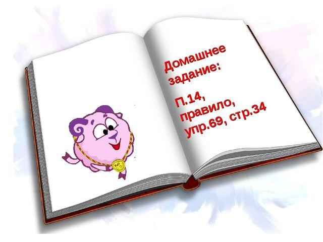 Домашнее задание: П.14, правило, упр.69, стр.34