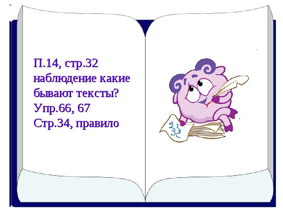 П.14, стр.32 наблюдение какие бывают тексты? Упр.66, 67 Стр.34, правило