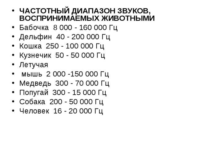 ЧАСТОТНЫЙ ДИАПАЗОН ЗВУКОВ, ВОСПРИНИМАЕМЫХ ЖИВОТНЫМИ Бабочка 8 000 - 160 000 Г...