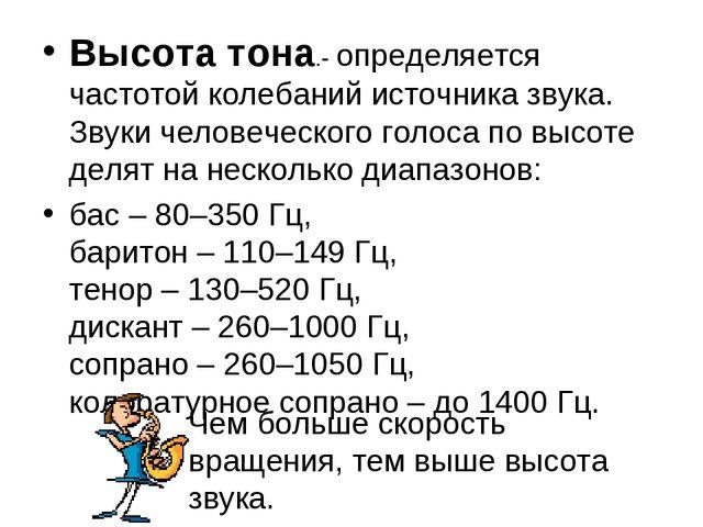 Высота тона.- определяется частотой колебаний источника звука. Звуки человече...