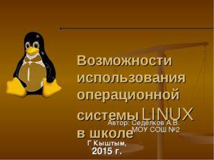Возможности использования операционной системы LINUX в школе Автор: Седёлков