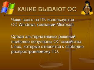 КАКИЕ БЫВАЮТ ОС Чаще всего на ПК используется ОС Windows компании Microsoft.
