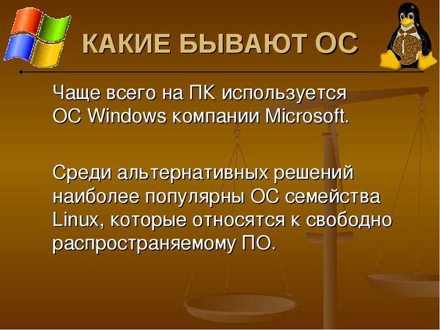 КАКИЕ БЫВАЮТ ОС Чаще всего на ПК используется ОС Windows компании Microsoft....