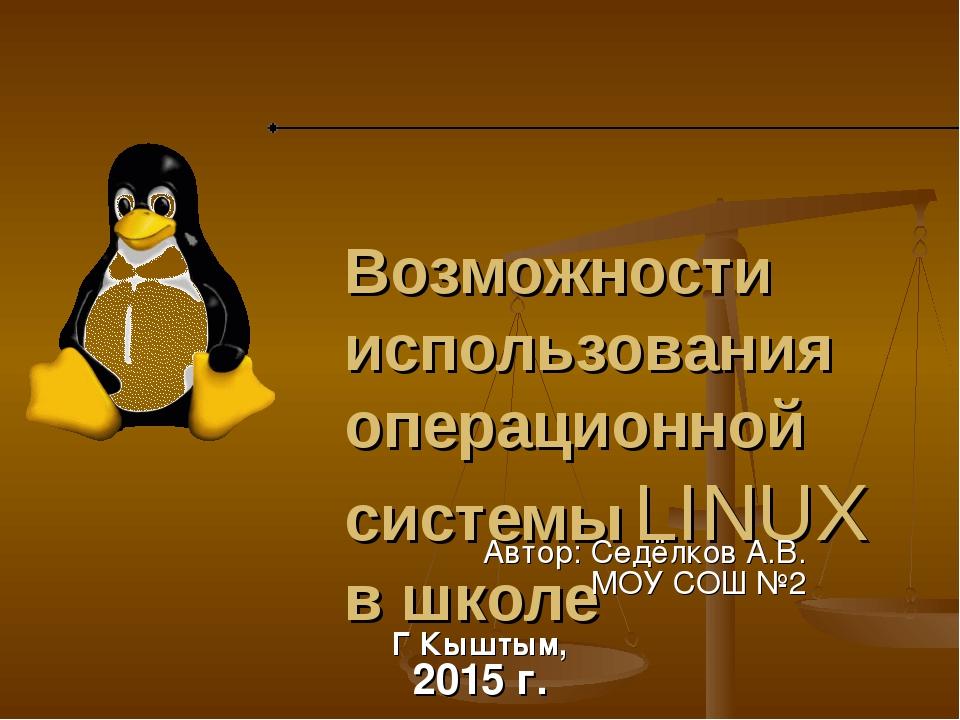Возможности использования операционной системы LINUX в школе Автор: Седёлков...