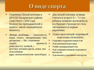 О виде спорта Отделение Легкой атлетики в ДЮСШ Назаровского района существует