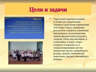 Цели и задачи Укрепление здоровья,создание условий для оздоровления учащихся