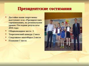 Президентские состязания Достойно наши спортсмены выступают и на «Президентск