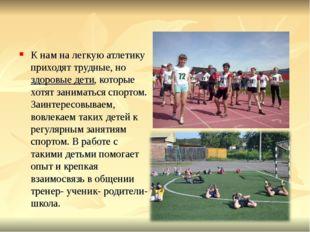 К нам на легкую атлетику приходят трудные, но здоровые дети, которые хотят з