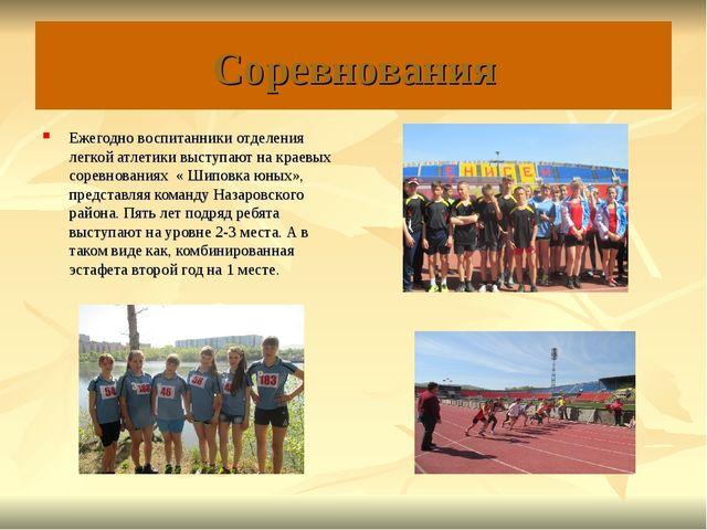 Соревнования Ежегодно воспитанники отделения легкой атлетики выступают на кра...