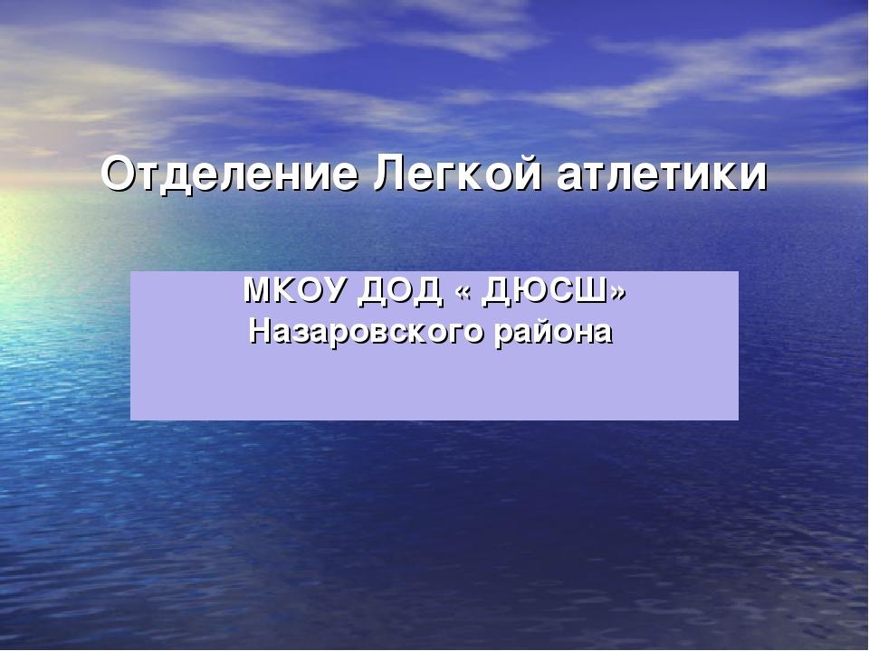 Отделение Легкой атлетики МКОУ ДОД « ДЮСШ» Назаровского района