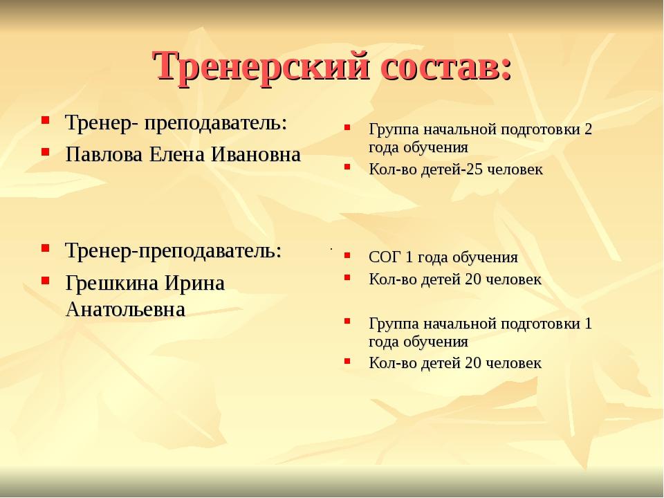 Тренерский состав: Группа начальной подготовки 2 года обучения Кол-во детей-2...