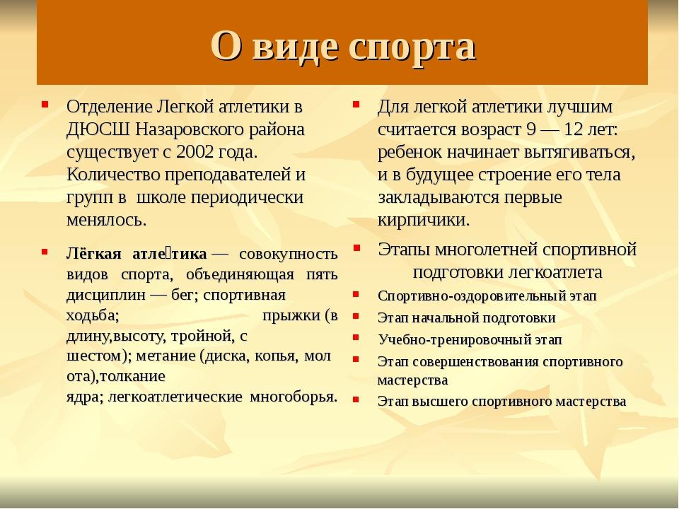 О виде спорта Отделение Легкой атлетики в ДЮСШ Назаровского района существует...