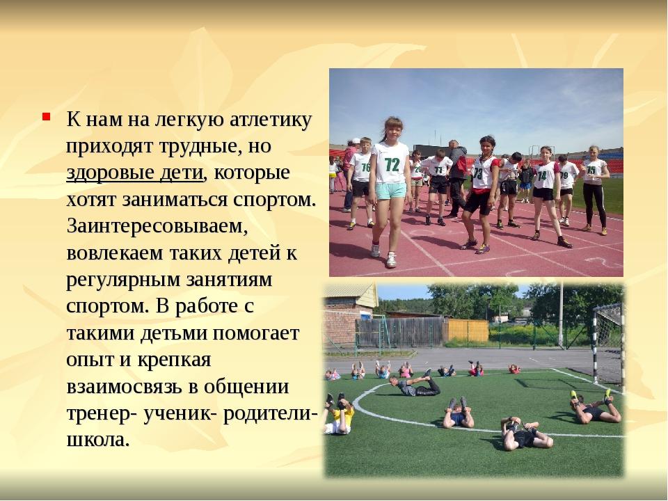 К нам на легкую атлетику приходят трудные, но здоровые дети, которые хотят з...