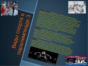 Виды спорта в паралимпеаде 3 Тяжелая атлетика (пауэрлифтинг). Отправной точко