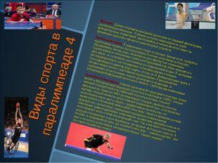 Виды спорта в паралимпеаде 4 Плавание. Данная спортивная программа происходит