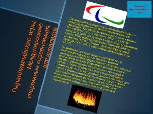 Параолимпийские игры Международные спортивные соревнования для инвалидов Пара