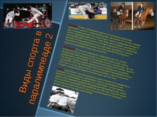 Виды спорта в паралимпеаде 2 Выездка. Конные соревнования открыты для инвалид