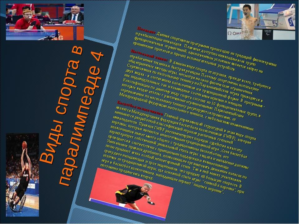 Виды спорта в паралимпеаде 4 Плавание. Данная спортивная программа происходит...