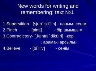 New words for writing and remembering: text №1 1.Superstition- [sjupǝstiʃǝn]