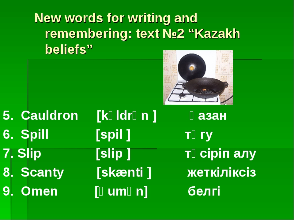 """New words for writing and remembering: text №2 """"Kazakh beliefs"""" 5. Cauldron..."""