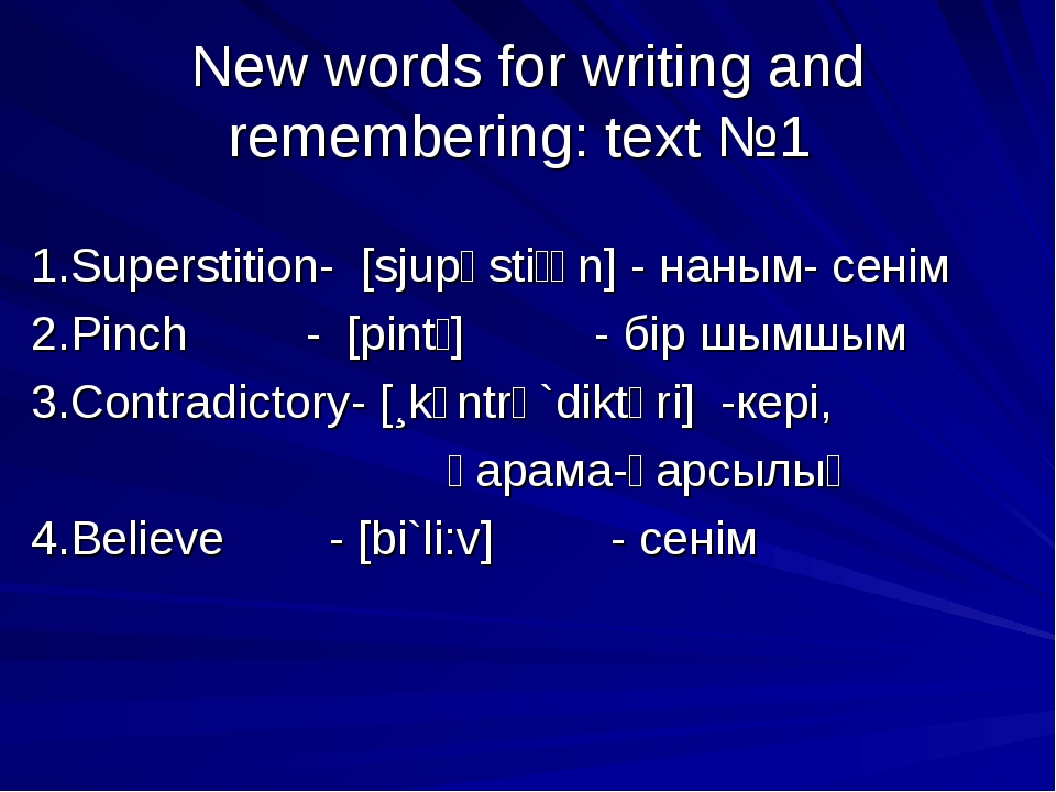 New words for writing and remembering: text №1 1.Superstition- [sjupǝstiʃǝn]...