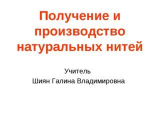 Получение и производство натуральных нитей Учитель Шиян Галина Владимировна