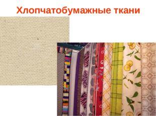 Хлопчатобумажные ткани