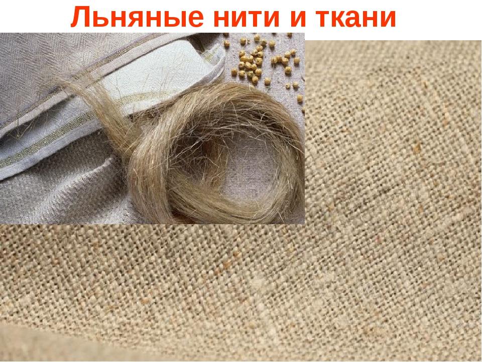 Льняные нити и ткани