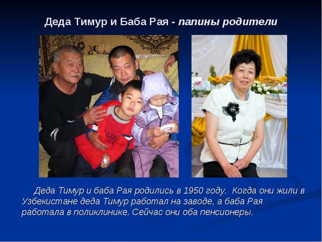 Деда Тимур и Баба Рая - папины родители Деда Тимур и баба Рая родились в 1950...