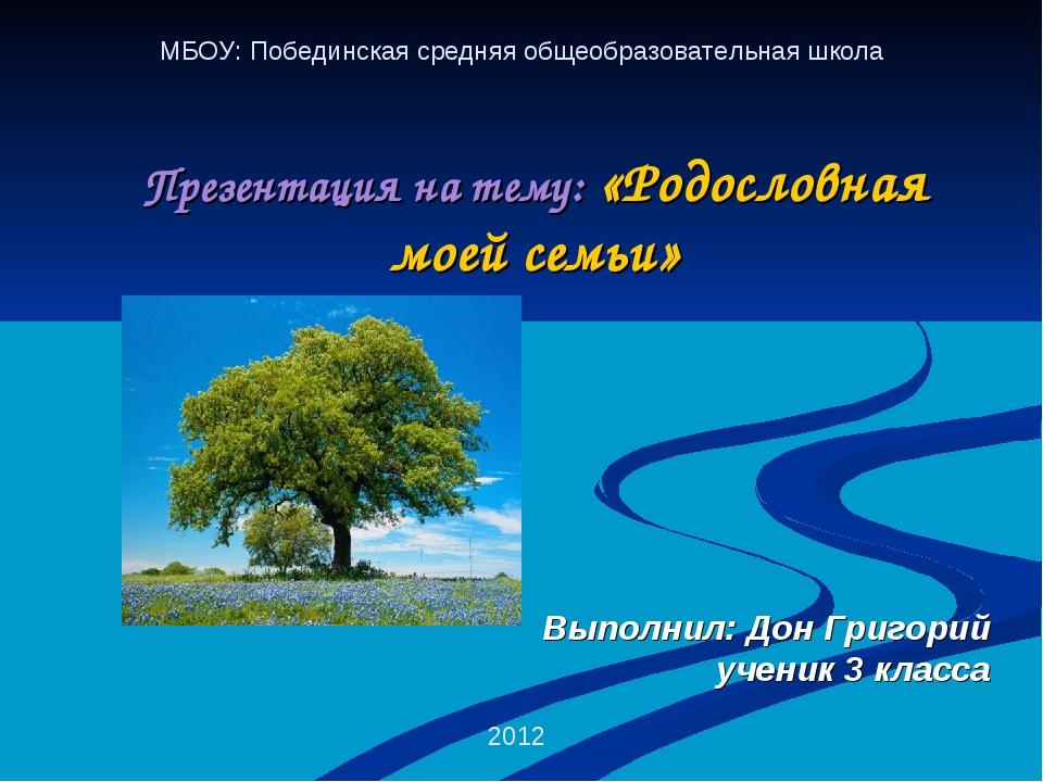 Презентация на тему: «Родословная моей семьи» 2012 МБОУ: Побединская средняя...