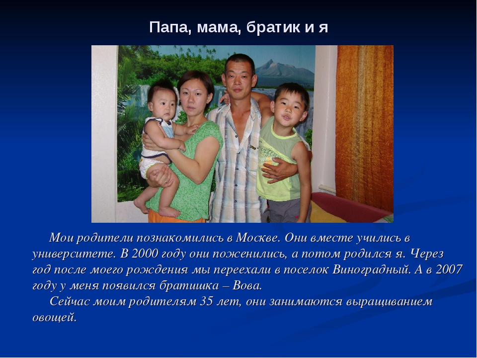 Папа, мама, братик и я Мои родители познакомились в Москве. Они вместе училис...