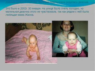 Давным-давно в слободе Большая Мартыновка родилась девочка. Это было в 2002г.