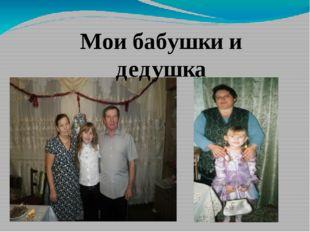 Мои бабушки и дедушка