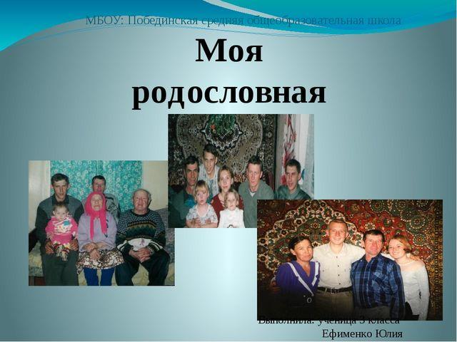 МБОУ: Побединская средняя общеобразовательная школа Моя родословная Выполнил...