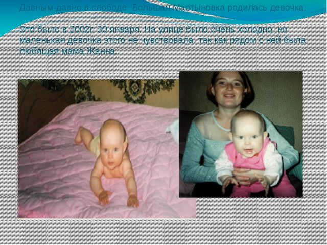 Давным-давно в слободе Большая Мартыновка родилась девочка. Это было в 2002г....