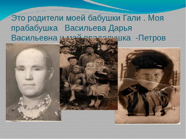 Это родители моей бабушки Гали . Моя прабабушка Васильева Дарья Васильевна и...